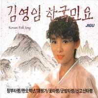 김영임 - 한국민요[2 Disc]