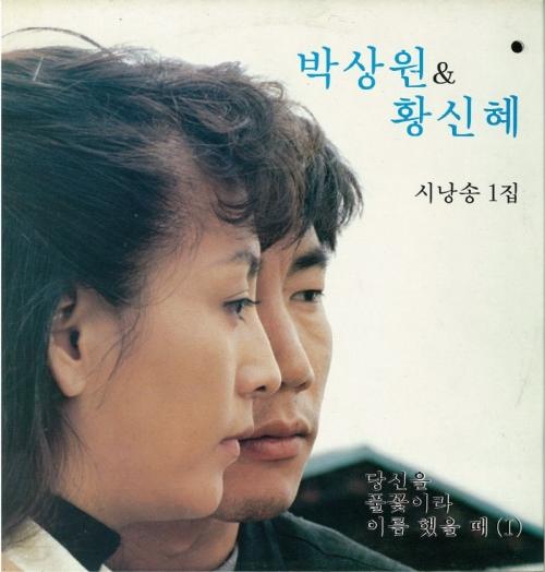 박상원 & 황신혜 시낭송 1집 - 기도 / 이별
