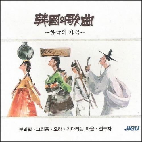 한국의 가곡 (2CD)