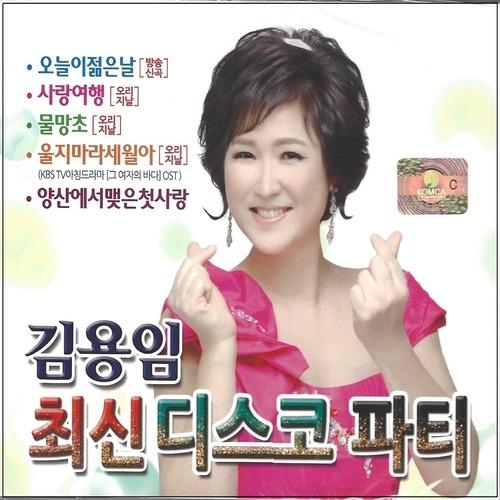 김용임 / 최신 디스코 파티 1,2 (2CD)