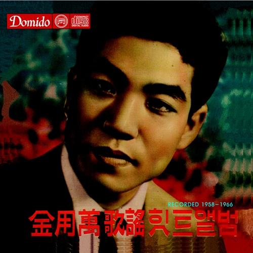 김용만 - 힛트 앨범 Recorded 1958-1966 [디지팩]