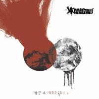 깜귀 - EP 앨범 Obscure