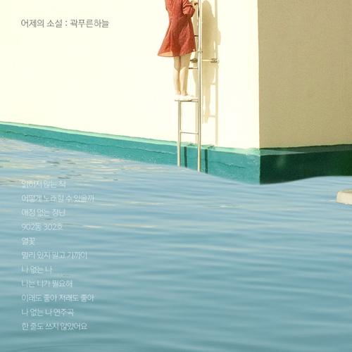 곽푸른하늘 - 어제의 소설