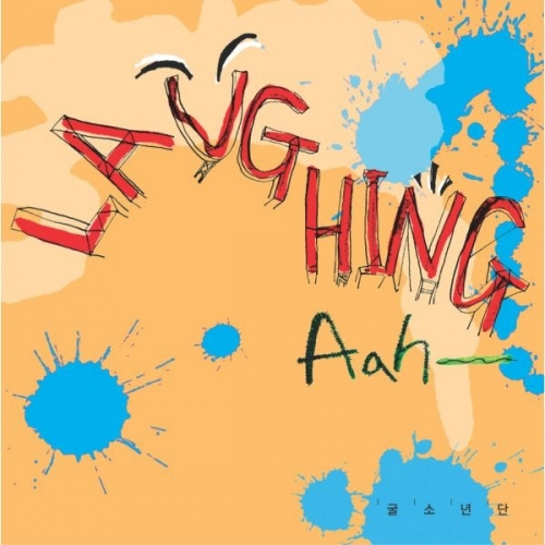 굴소년단 - Laughing Aah~ (EP)