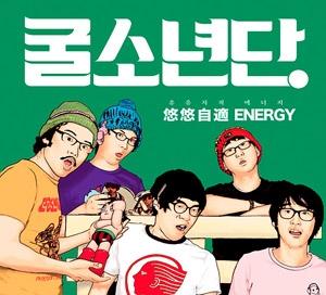 굴소년단 - 悠悠自適 Energy