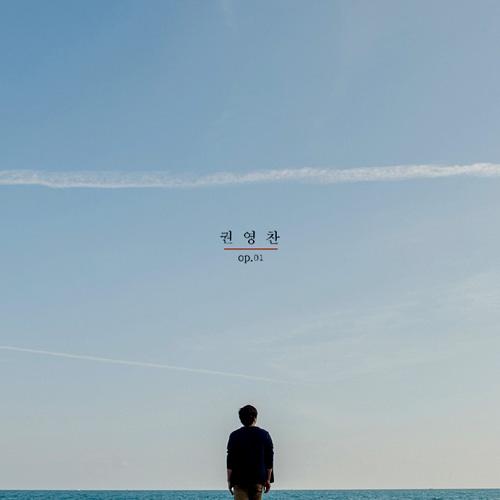 권영찬 - 미니앨범 Op.01