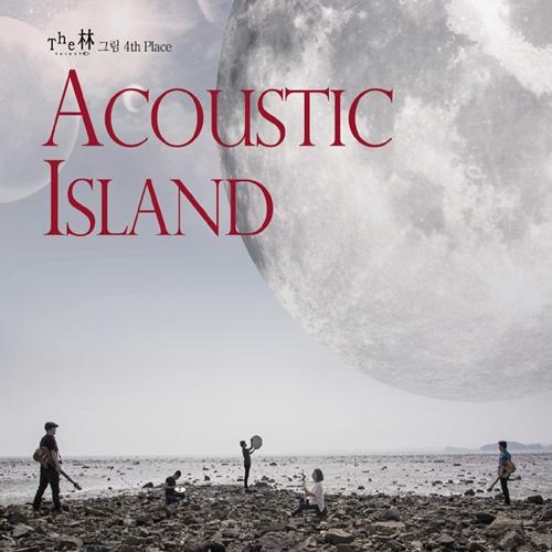 그림(The林) - 4th Place 'Acoustic Island'
