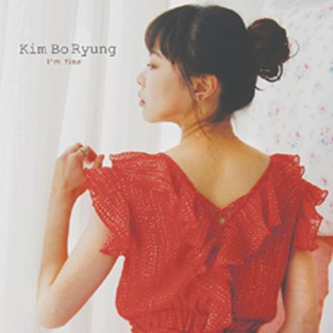김보령 - I'm Fine [Mini Album]