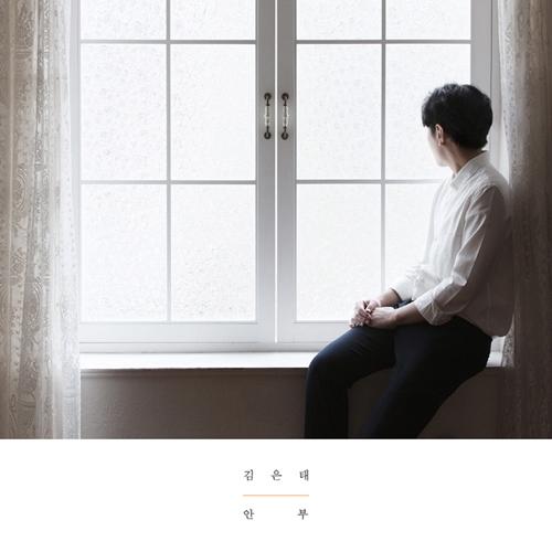 김은태 - 미니 1집 안부