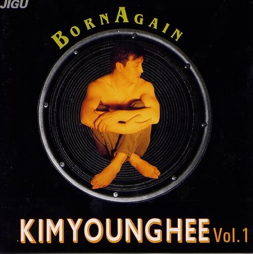 김영희 - Born Again