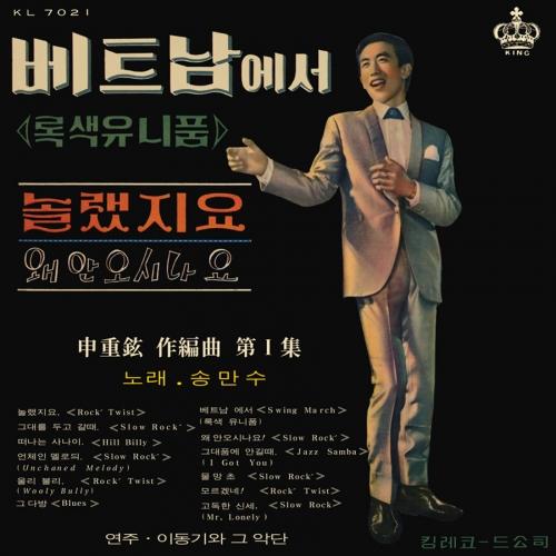 송만수 - 베트남에서 [쥬얼케이스][600장 한정반] - 신중현 작품집
