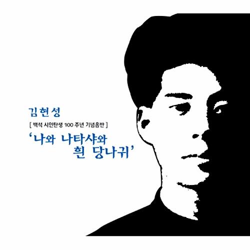 김현성 - 나와 나타샤와 흰 당나귀 : 백석시인 탄생 100주년 기념음반