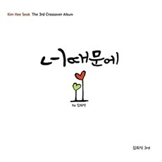 김희석 - 너 때문에 [3rd Crossover Album]