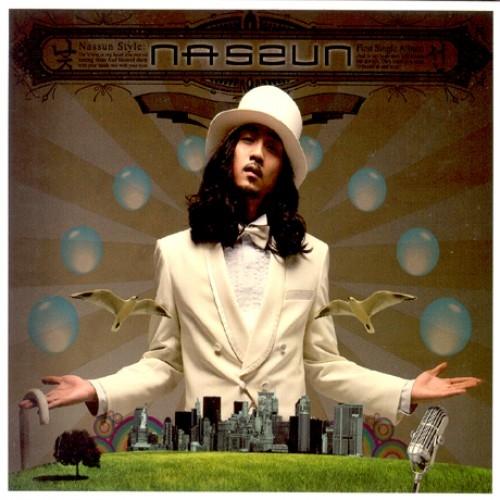 낯선 - Nassun Style (single)