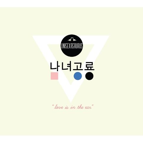 남녀공룡 - Love Is In The Ear [EP]