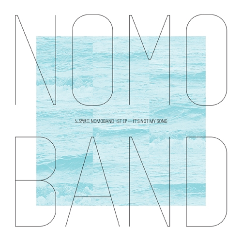 노모밴드(nomoband) - EP 1집 It's Not My Song