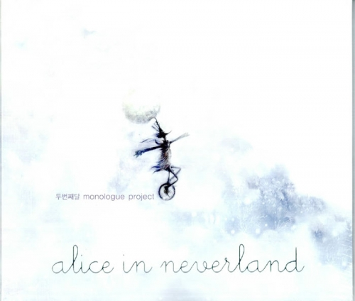 두번째달 - 모놀로그 프로젝트 Alice In Neverland