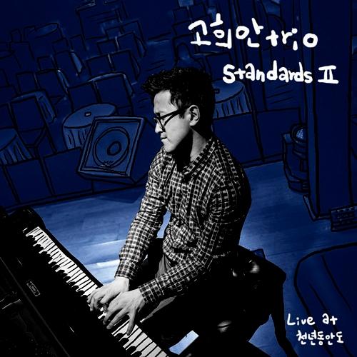고희안 트리오 - Standards Ⅱ