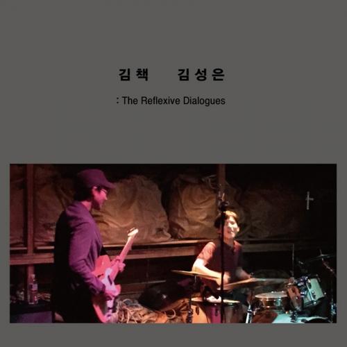 김책 김성은 - The Reflexive Dialogues