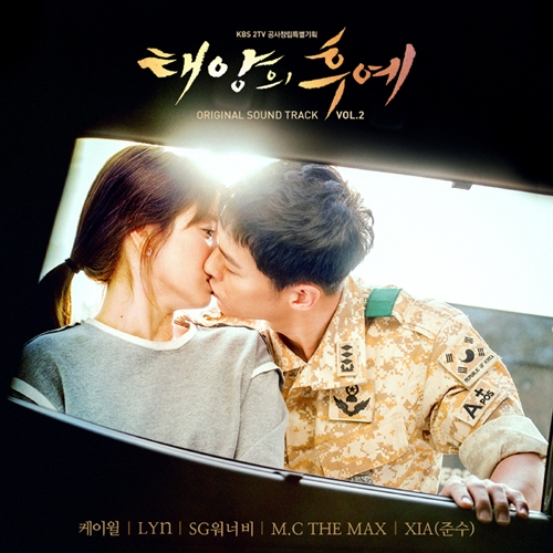 [열매등급] 태양의 후예 O.S.T Vol. 2 - KBS 2TV 공사창립특별기획드라마