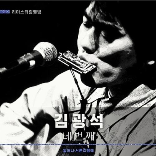 [나무등급] 김광석 4집 - 네 번째 [LP 리마스터링 한정반]