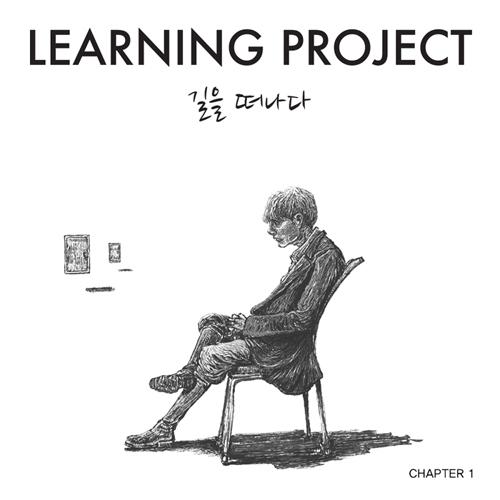 러닝프로젝트(Learning Project) - 길을 떠나다 [디지팩]