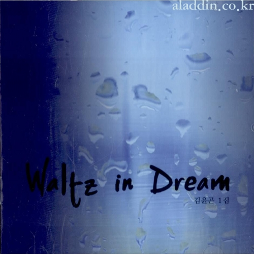 김윤곤 1집 - Waltz In Dream