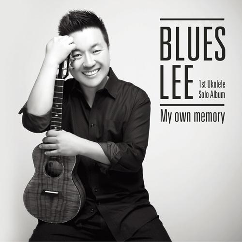 브루스 리(Blues Lee) - 1집 My Own Memory