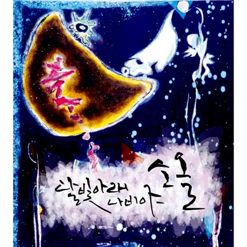 소올 - 달빛 아래 나비야