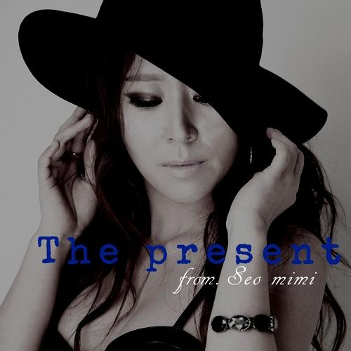 서미미 - The Present