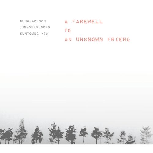 손성제, 송준영, 김은영 - A Farewell To An Unknown Friend [디지팩]