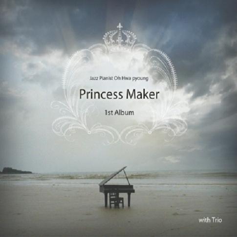 오화평 - Princess Maker