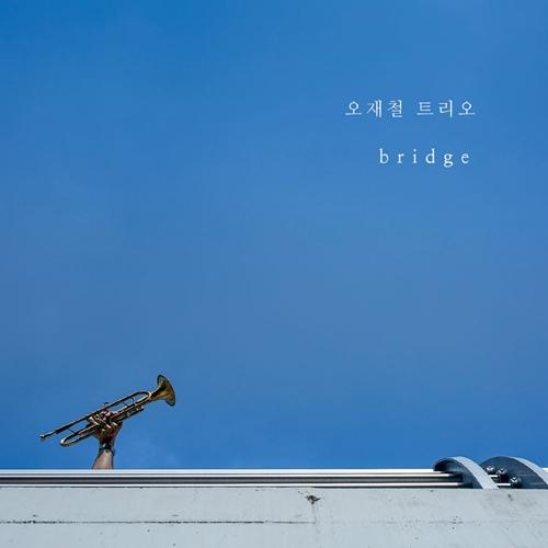 오재철 트리오 - Bridge