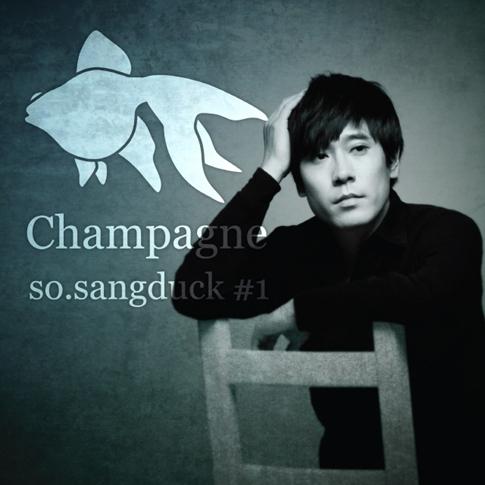 소상덕 - Champagne