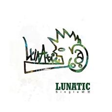 루나틱 - 바보 (Single)