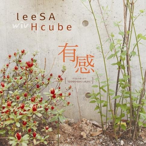 리싸 (leeSA) - leeSA wiv Hcube