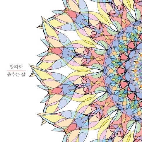 망각화 - 춤추는 삶 [Single]