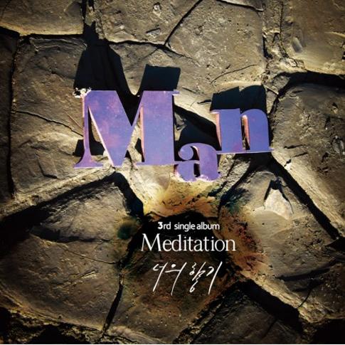 맨 (Man) - 3rd Meditation [Single Album]