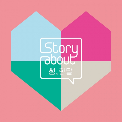 Story About : 썸, 한달 [CD+DVD]