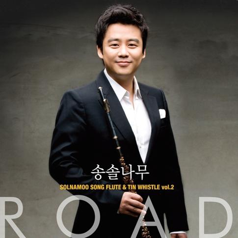 송솔나무 - Road