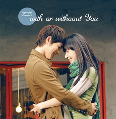 사랑의 단상 Chapter 1. With Or Without You
