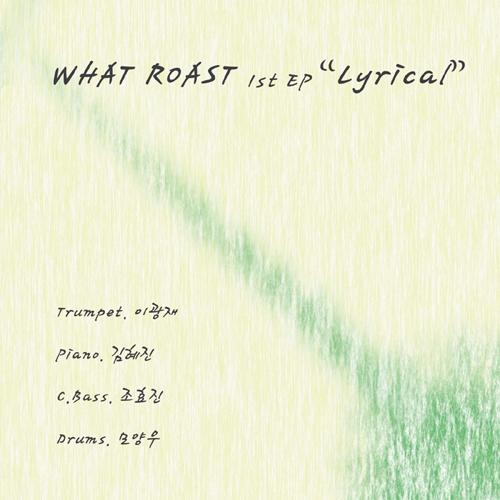 왓 로스트(What Roast) - EP 1집 Lyrical