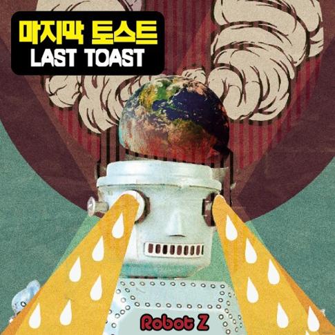 마지막 토스트 (Last Toast) - 기분 탓이겠지