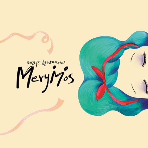 메리무스(MeryMos) - 메리무스 첫 번째 이피
