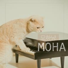 모하(Moha) - 정규 1집 모하냥