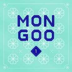 몬구 - EP 1집 MONGOO 1 [디지팩]