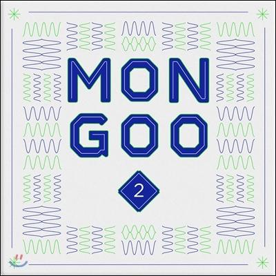 몬구 - 2집 MONGOO 2 [디지팩]