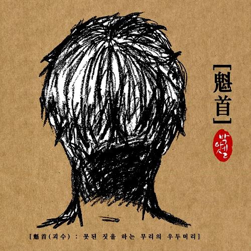 박아셀 - 괴수 [미니앨범]