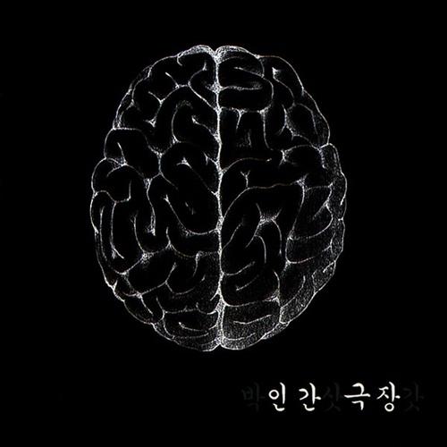 박삿갓 - 인간 극장
