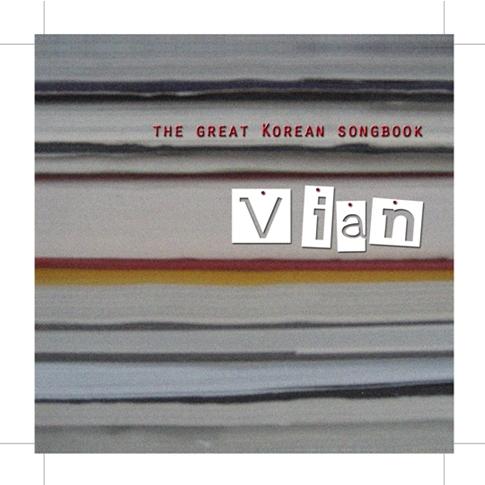 비안 (Vian) - The Great Korean Songbook